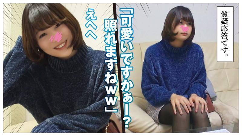 広田みおちゃん 19さい 1