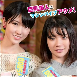 素人おかしや 彩乃さん&明日香さん big0031