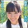 河奈亜依 - 広瀬あや(素人おかしや - BIG-0053