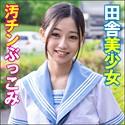 素人おかしや - えり - big0086 - 市川花音
