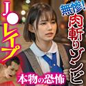 乙花イブ - イブ(素人おかしや - BIG-097