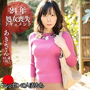 あきちゃん 44さい パッケージ写真