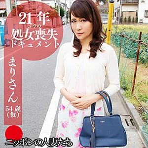 まりちゃん 54さい パッケージ写真
