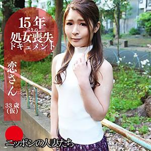 恋ちゃん 33さい パッケージ写真