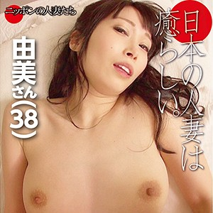 ニッポンの人妻たち 由美さん bmnh054