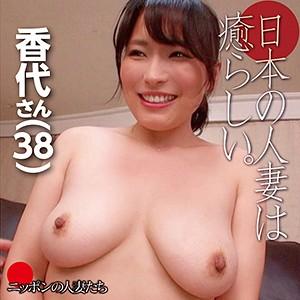 ニッポンの人妻たち 香代さん(仮 bmnh058