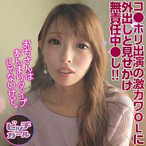 梨々花【ホゲ7jp】