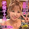 栄川乃亜 - のあ(Buzzシロウト - BUZ-002