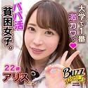 七瀬アリス - アリス(buz004 - BUZ-004