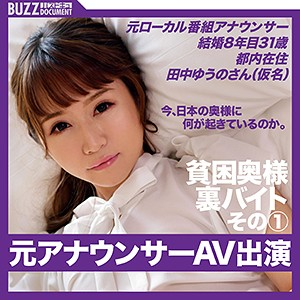 【bzdc005】 田中ゆうのさん 【BUZZDOCUMENT】のパッケージ画像