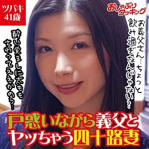 【dbl002】 ツバキ 【おしゃぶりクッキング】のパッケージ画像