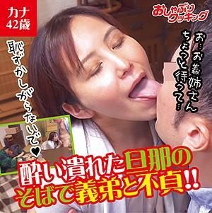 【dbl003】 カナ 【おしゃぶりクッキング】のパッケージ画像