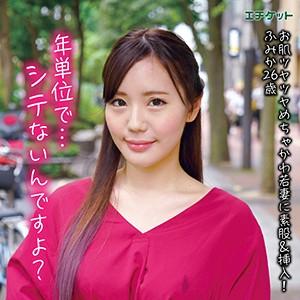 エチケット ふみか dbl004