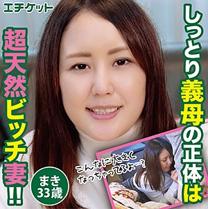 三浦まき - まき(エチケット - DBL-012