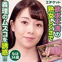 西脇奈子 - なほ(エチケット - DBL-013