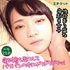 早美れむ(エチケット - DBL-032)