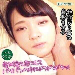 【dbl032】 れむ 【エチケット】のパッケージ画像