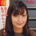 ともみ(37) EQ-496画像