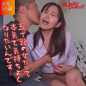 【dbl036】 かな 【おしゃぶりクッキング】のパッケージ画像