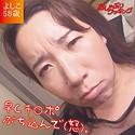 よしこ(58) EQ-498画像