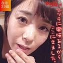 なほ(39) EQ-498画像