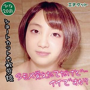 (≥o≤)-エチケット - ひな - dbl072((≥o≤))