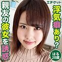 山口葉瑠 - はる(エチケット - DBL-093