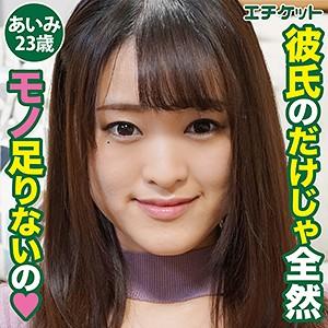 あいみちゃん 23さい パッケージ写真