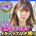 森日向子 - ヒナ(ION デートNOW!! - DCH-002