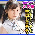宮崎リン - すず(ION デートNOW!! - DCH-010