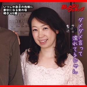 【dht003】 順子 【おしゃぶりクッキング】のパッケージ画像