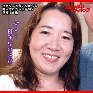 君枝ちゃん 54さい パッケージ写真