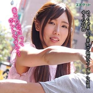 ゆうなちゃん 24さい パッケージ写真
