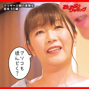 【dht011】 宮本 【おしゃぶりクッキング】のパッケージ画像
