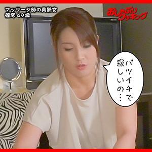 【dht013】 篠塚 【おしゃぶりクッキング】のパッケージ画像