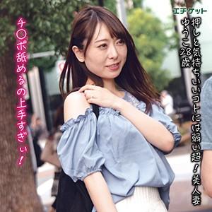 桜井萌 - ゆうこ(エチケット - DHT-014