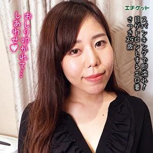 城山若菜 - さつき(エチケット - DHT-016