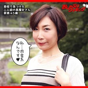 【dht018】 菜摘 【おしゃぶりクッキング】のパッケージ画像