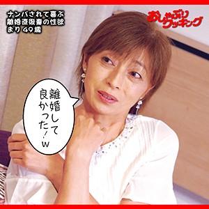 まりちゃん 49さい パッケージ写真
