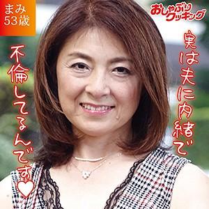 まみちゃん 53さい パッケージ写真