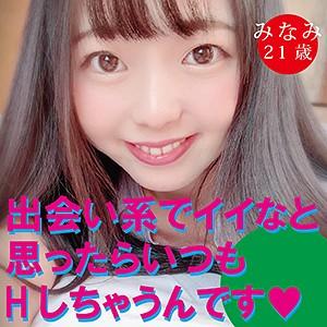 みなみちゃん 21さい パッケージ写真