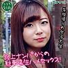 心乃秋奈(エチケット - DHT-065)