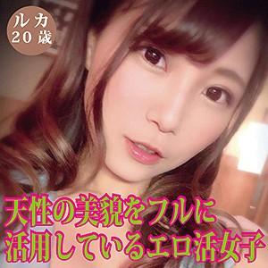 いきなりシロート ルカ dht068
