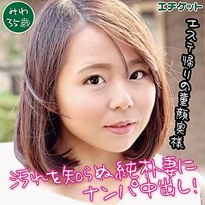 杉田美和 - みわ(エチケット - DHT-082