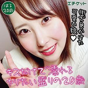 山口葉瑠 - はる(エチケット - DHT-085