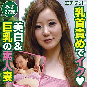 黒木美沙 - みさ(エチケット - DHT-183