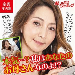京香ちゃん 49さい パッケージ写真
