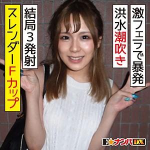 E★ナンパDX りんか endx314