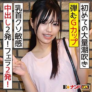 E★ナンパDX れいか endx316