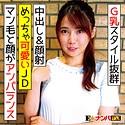 詩音乃らん - ゆあ(E★ナンパDX - ENDX-317